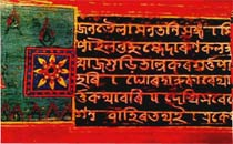 Assamese Language, History of Assamese Language, Literature of ...