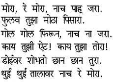 Marathi Language, Marathi Literature, Marathi Script, History of ...